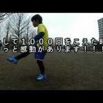 小学生リフティング練習方法とコツ【#01】インステップ編