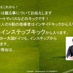 010 少年サッカーで必要な練習メニュー。一番最初はこれから。子供編