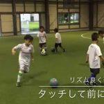 少年サッカー練習メニュー ドリブル練習基礎「運ぶ」ドリブル応用編