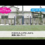 サッカージュニア向け体幹トレーニング 歩き方と走り方