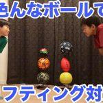 【小学生】色んなボールでリフティング対決!【リフティング技】