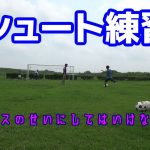 ジュニアサッカー シュート練習