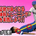 姿勢筋を鍛えて「キレイな姿勢」を作ろう!! お尻を持ち上げる体幹トレーニングをKOBA先生が動画で解説