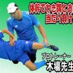 ドリブルが上達する体幹トレーニング!