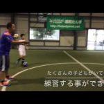 少年サッカー練習メニュー 親子でできる飛んできたボールのコントロール練習
