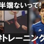 大迫勇也の半端ない体幹トレーニング【サッカー】