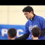 鈴木啓太が教える、潜在能力を高めるトレーニング【少年サッカー】