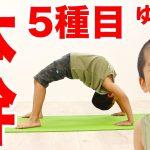 子供向け体幹トレーニング5種目!9歳ゆくもの夏休み体操教室!