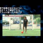 少年サッカー ドリブル練習法!DFを突破するドリブラーになるテクニック!ジュニア選手上達指導方法!