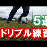 【サッカー】1人で出来るドリブル強化練習メニュー5種 Soccer 5 Drills To Improve Your Dribbling