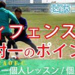 【遠藤コーチ】1対1!!ディフェンスでのポイント☆