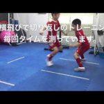 サッカー専用体幹アスリート塾