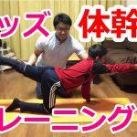 【子どもの体幹トレーニング】パフォーマンスアップに効果大の体幹トレーニングをご紹介!