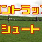 【サッカー】ワントラップシュート【練習】