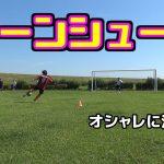 【サッカー】振り返ればゴールがある【シュート練習】