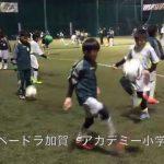 リオペードラ加賀 サッカー@アカデミー 4年生 リフティング編