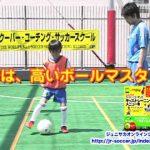 世界No.1育成メソッド『クーバー・コーチング キッズのトレーニング集』