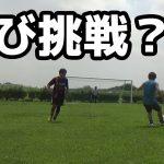 【サッカー】再び挑戦したはずが・・・【シュート練習】