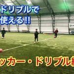 【サッカー】判断+ドリブルゲーム【練習メニュー紹介】