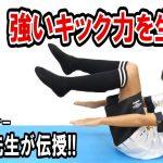 「もも上げクランチ」でキック力を鍛える/【サッカー専用】小学生のための体幹トレ