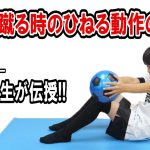 「わき腹」「腹斜筋」を鍛えて強いキック力を生み出す!/【サッカー専用】小学生のための体幹トレ