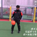 お父さんのためのサッカー初心者レッスン② ワンバウンドリフティング