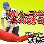 """""""腰痛""""や""""頭がブレる""""原因に。 KOBA式体幹トレーニングで「反り腰」を改善し、キレイな姿勢を作ろう!!"""