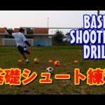 【自主練】シュートの基本練習メニュー例 Soccer/Football Basic Shooting Drills