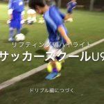 西宮サッカースクール U9 リフティング練習ハイライト