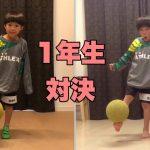 【3年前の兄】リフティング技1年生対決!【サッカー少年】