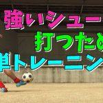 【サッカー解説】強いシュートを蹴るための簡単な練習方法を伝授します!