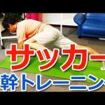サッカー選手に有効な体幹トレーニング