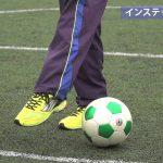 親子で楽しむ!サッカー教室 シュートを決めよう! ~インステップ・キック~