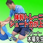 「キック力」向上の秘訣はお腹の筋肉にあり。インナーマッスルを鍛えて力強いシュートを身につけよう!!