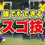 【サッカーリフティング】友達に自慢できる、誰でも簡単スゴ技!?!?!?